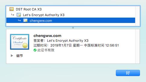letsencrypt_certificate.png